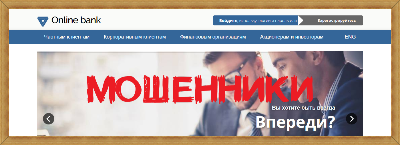Online bank – mortgage.promt.london отзывы, лохотрон!