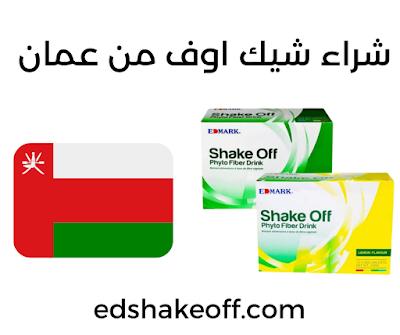 شراء شيك اوف  عمان