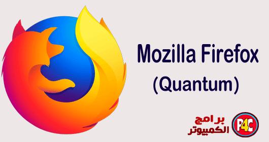 تحميل متصفح فايرفوكس 57 Mozilla Firefox كوانتوم