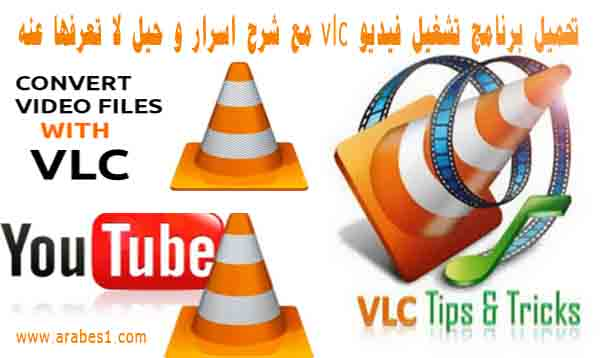 Download VLC Player explain secrets tricks tips