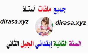 انشطة في اللغة العربية للسنة الثانية ابتدائي 2020/2021 pdf