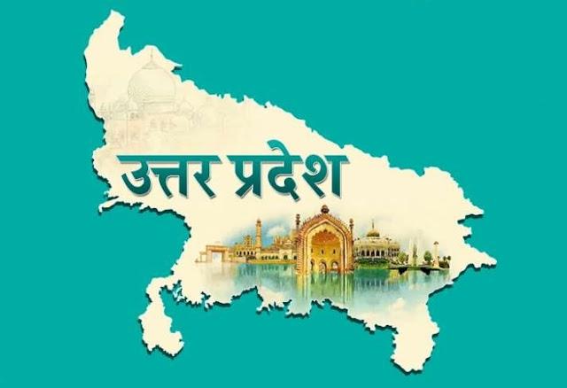 उत्तर प्रदेश की राजकीय भाषा क्या है, जानिए सही जवाब? ~ HappyNews
