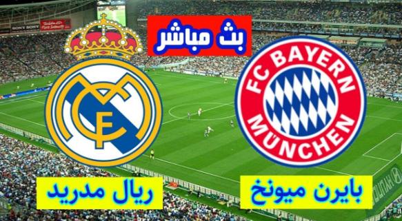 مشاهدة مباراة ريال مدريد وبايرن ميونخ بث مباشر اون لاين اليوم 21-7-2019 الكأس الدولية للأبطال