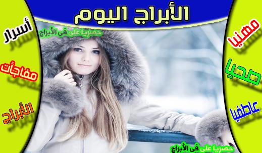 أبراج اليوم الجمعة 25/12/2020 ليلى عبد اللطيف