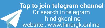 Hindi gk online