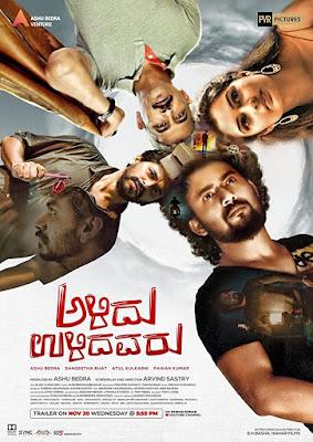 Alidu Ulidavaru 2019 Kannada 480p TRUE HDRip 400MB With Subtitle