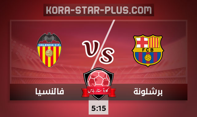 مشاهدة مباراة برشلونة وفالنسيا كورة ستار بث مباشر اونلاين لايف اليوم بتاريخ 19-12-2020 الدوري الاسباني