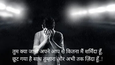 Sad And Alone Status In Hindi