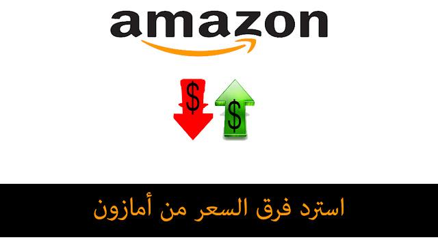 استرد فرق السعر من أمازون