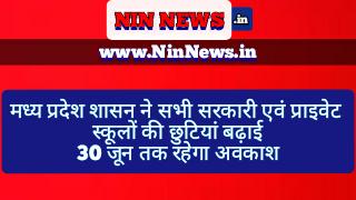 मध्य प्रदेश शासन ने सभी सरकारी एवं प्राइवेट स्कूलों की छुटियां बढ़ाई, 30 जून तक रहेगा अवकाश / MP School News