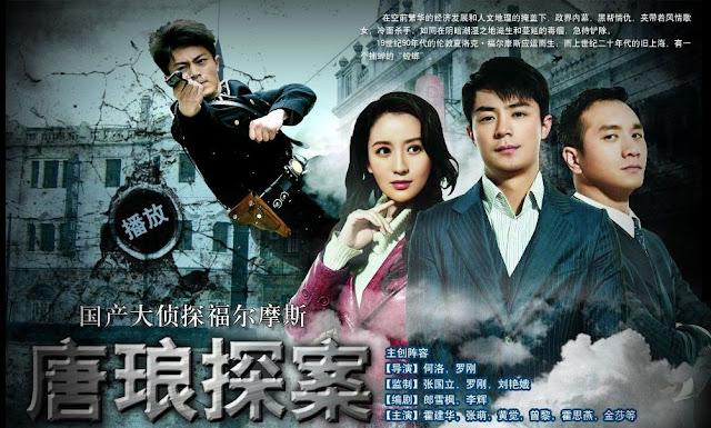 Thám Tử Đường Lang - Detective Tang Lang (2011)