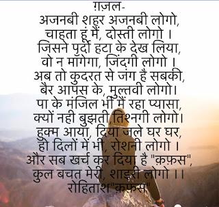 SHAYARI IN HINDI!LOVE SHAYARI IN HINDI FOR GIRLFRIEND!