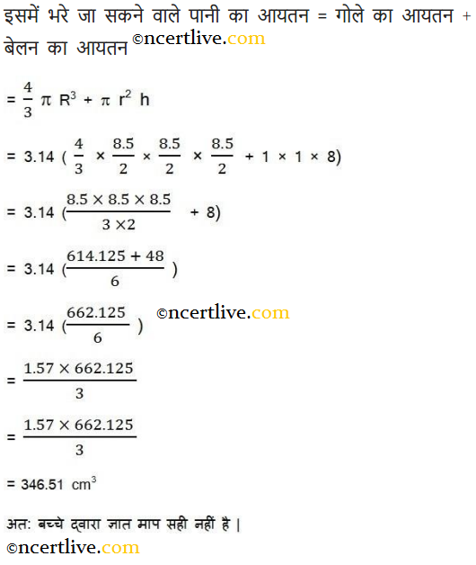 Exercise 13.2 Class 10 Solutions