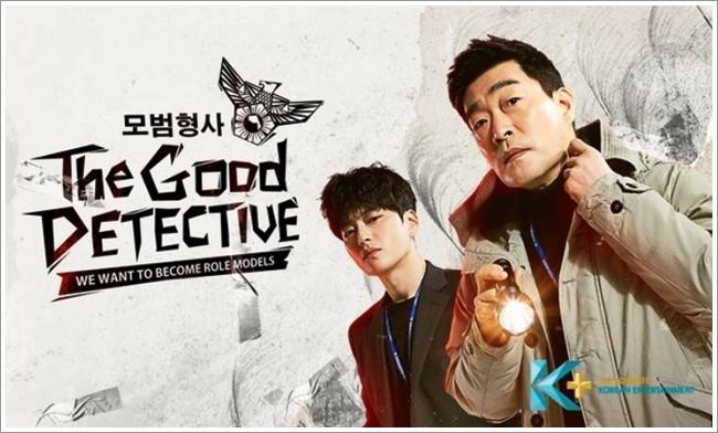 Drama Korea | The Good Detective (2020)