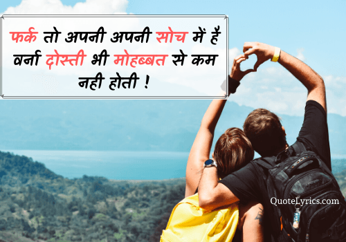 friendship-status-in-hindi