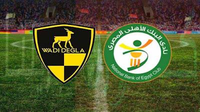 مباراة وادي دجلة والبنك الأهلي ماتش اليوم مباشر 11-2-2021 والقنوات الناقلة في الدوري المصري