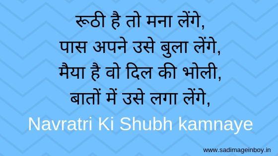 Happy Navratri Images For Whatsapp | Navratri Image Download