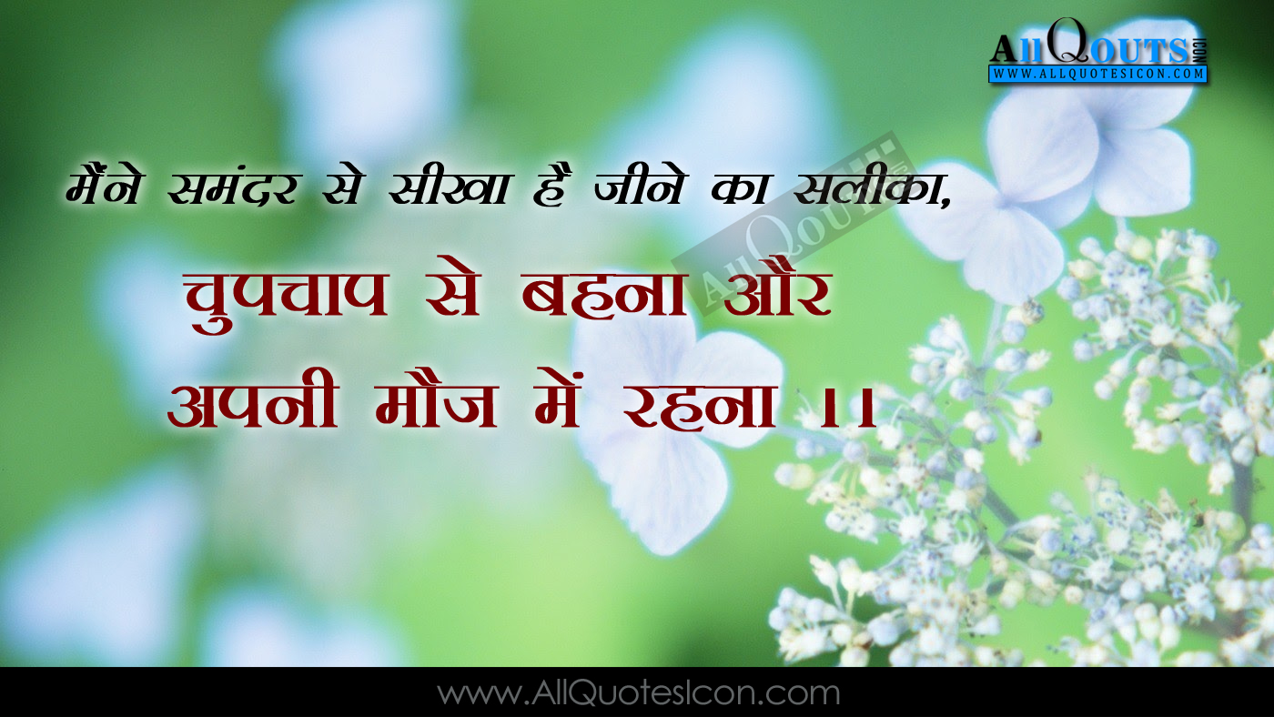 Beautiful Hindi Quotes On Life Motivational Messages Happy Life