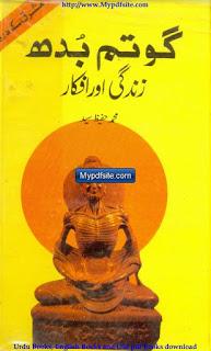 Gautam Budh Zindagi Aur Afkaar