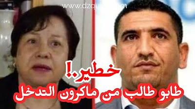 المحامية زهرة ماحي : كريم طابو طالب من ماكرون التدخل في الجزائر وعلى الدولة فتح تحقيق قضائي