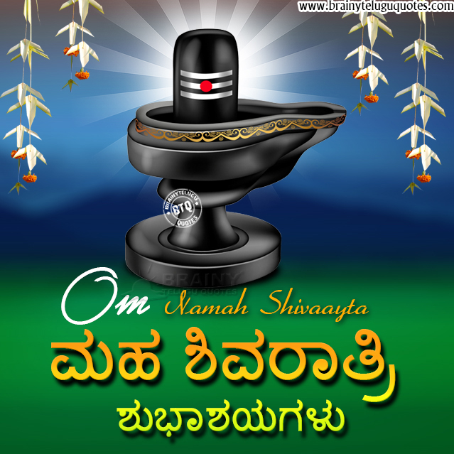 maha sivraatri greetings in kannada, kannada maha sivaraatri wallpapers, happy maha sivaraatri quotes in kannada, kannada sivaraatri messages, maha sivaraatri quotes in kannada, whats app sharing kannada maha sivaraatri wallpapers, best kannada maha sivaraatri wallpapers, maha sivaraatri messages in kannada, bhakti greetings in kannada, best kannada sivaraatri wallpapers greetings for sharing