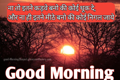 Good Morning in Hindi Quotes, Good Morning Wishes in Hindi, Good Morning Images With Quotes