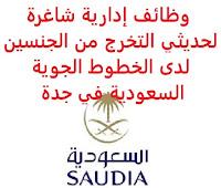 وظائف إدارية شاغرة لحديثي التخرج من الجنسين لدى الخطوط الجوية السعودية في جدة  تعلن شركة الخطوط الجوية السعودية, عن توفر وظائف إدارية شاغرة لحديثي التخرج من الجنسين, للعمل لديها في جدة وذلك للوظائف التالية:  1- أخصائي المالية والحسابات (Specialist, Financial & Accounts) 2- أخصائي الميزانية التشغيلية (Specialist, Operational Budget) ويشترط في المتقدمين للوظائف ما يلي:  المؤهل العلمي: بكالوريوس في المالية أو المحاسبة أو ما يعادلهم, مع ضرورة معادلة الشهادات للحاصلين على شهاداتهم من خارج المملكة الخبرة: غير مشترطة أن يجيد اللغة الإنجليزية كتابة ومحادثة. ويفضل مجتازي اختبار STEP أن يكون المتقدم للوظيفة سعودي الجنسية للتـقـدم لأيٍّ من الـوظـائـف أعـلاه اضـغـط عـلـى الـرابـط هنـا       اشترك الآن في قناتنا على تليجرام        شاهد أيضاً: وظائف شاغرة للعمل عن بعد في السعودية       شاهد أيضاً وظائف الرياض   وظائف جدة    وظائف الدمام      وظائف شركات    وظائف إدارية                           لمشاهدة المزيد من الوظائف قم بالعودة إلى الصفحة الرئيسية قم أيضاً بالاطّلاع على المزيد من الوظائف مهندسين وتقنيين   محاسبة وإدارة أعمال وتسويق   التعليم والبرامج التعليمية   كافة التخصصات الطبية   محامون وقضاة ومستشارون قانونيون   مبرمجو كمبيوتر وجرافيك ورسامون   موظفين وإداريين   فنيي حرف وعمال     شاهد يومياً عبر موقعنا نتائج الوظائف وزارة الشؤون البلدية والقروية توظيف وظائف سائقين نقل ثقيل اليوم وظائف بنك ساب وظائف مستشفى الملك خالد للعيون وظائف حراس أمن بدون تأمينات الراتب 3600 ريال مطلوب عامل مستشفى الملك خالد للعيون توظيف وظائف دبلوم محاسبة وظائف الخدمة الاجتماعية شركة ارامكو روان للحفر وظائف سائق خاص اليوم مطلوب مساح البنك السعودي للاستثمار توظيف ارامكو روان للحفر وظائف البريد السعودي البريد السعودي وظائف البريد السعودي توظيف وظائف حراس امن في صيدلية الدواء عامل فلبيني يبحث عن عمل وظائف وزارة الصحة ٢٠٢٠ وظائف العربية للعود وظائف حراس امن بدون تأمينات الراتب 3600 ريال ارامكو حديثي التخرج رواتب وظائف الأمن السيبراني وظائف الامن السيبراني صندوق الاستثمارات العامة وظائف وظائف عبدالصمد القرشي صحيفة الوظائف الالكترونية هيئة السوق المالية توظيف توظيف وزارة الصحة وزارة الدفاع توظيف ارامكو ت