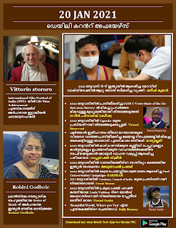 Daily Malayalam Current Affairs 20 Jan 2021