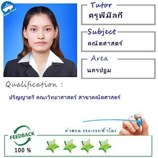 ครูพี่มิ้ลกี้ (ID : 13774) สอนวิชาคณิตศาสตร์ ที่นครปฐม
