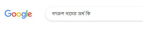 বদরুল নামের অর্থ কি, বদরুল নামের বাংলা অর্থ কি, বদরুল নামের ইসলামিক অর্থ কি, Bodrul name meaning in Bengali arabic islamic, বদরুল কি ইসলামিক/আরবি নাম