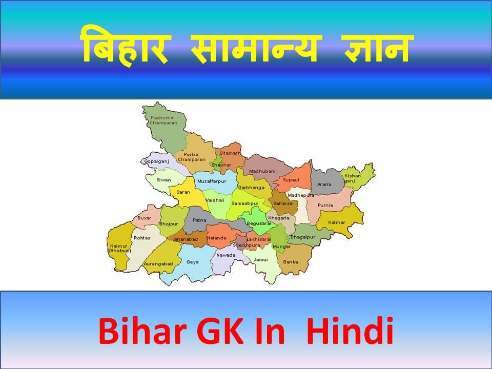 Bihar GK Question  | Bihar GK Question  in Hindi | बिहार सामान्य ज्ञान  -