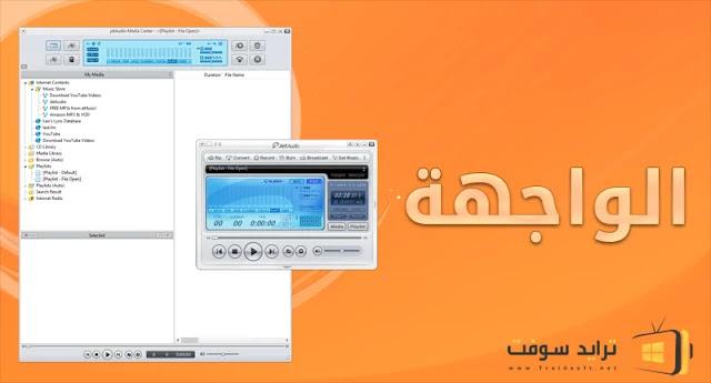 تنزيل برنامج جيت اوديو بلس للكمبيوتر أخر اصدار