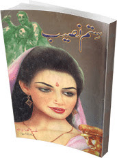 Sitam Naseeb by Malik Safdar Hayat Urdu Novel Download