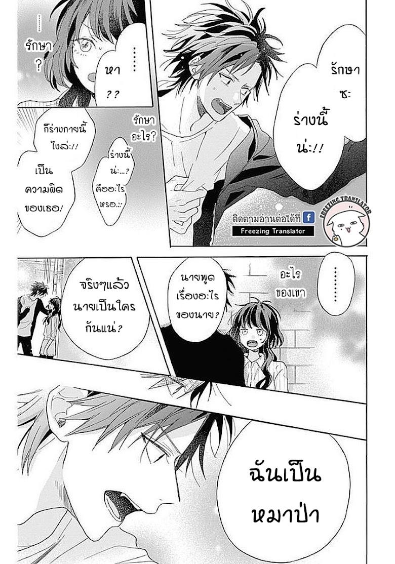 Kimi to Wonderland - หน้า 26