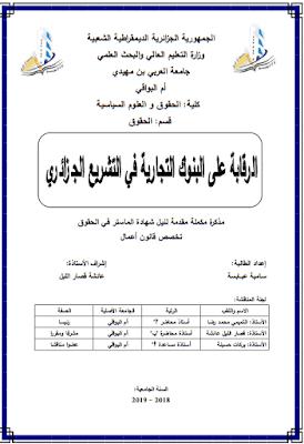 مذكرة ماستر: الرقابة على البنوك التجارية في التشريع الجزائري PDF