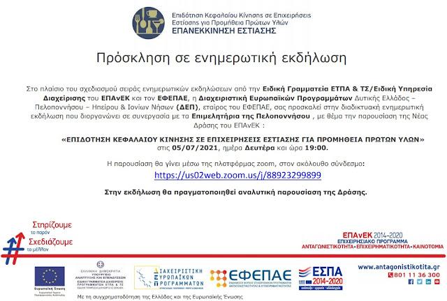"""Ενημερωτική διαδικτυακή εκδήλωση: """"Επιδότηση κεφαλαίου κίνησης σε επιχειρήσεις εστίασης για προμήθεια πρώτων υλών"""""""
