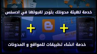 خدمة انشاء و تهيئة مدونات بلوجر لقبولها في أدسنس و خدمة انشاء التطبيقات للمواقع و المدونات
