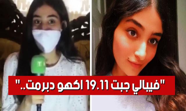 مرام مرزوقي تتحصّل في امتحان الباكالوريا بـ 20/20 - Maram Marzouki