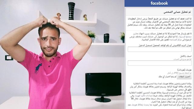 كيفية حل مشكلة تعطيل الحسابات الشخصية في فيس بوك بشكل بسيط