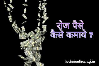 roj paise kaise kamayen,har roj paise kaise kamaye,रोज पैसे कैसे कमाए,घर बैठे मोबाइल से पैसे कैसे कमाए?
