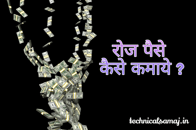 रोज पैसे कैसे कमाए| Roj paise kaise kamaye?