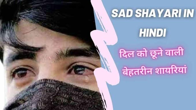 Sad Shayari in Hindi -  Heart Touching Hindi Best Shayari