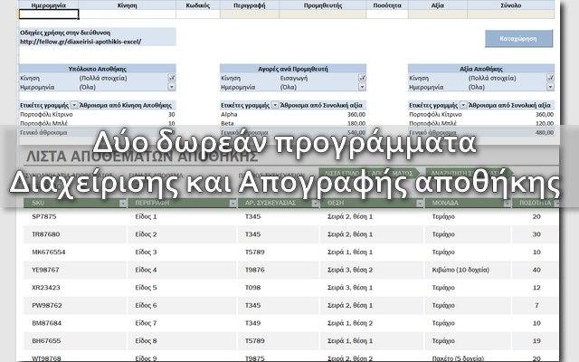 Δύο δωρεάν προγράμματα για Απογραφή και Διαχείριση απoθήκης