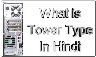 What is tower type in hindi