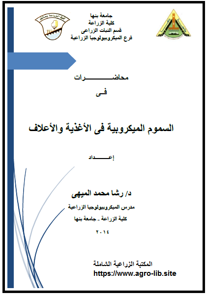 كتاب : محاضرات في السموم الميكروبية في الأغذية و الأعلاف