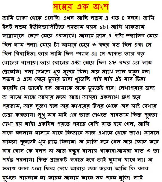 Bangla Sexer Photo Full