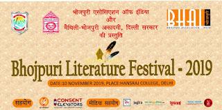 bjojpuri-lit-fest-tomorow-delhi