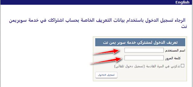 شرح لمعرفة كم لديك رصيد انترنت في يمن نت