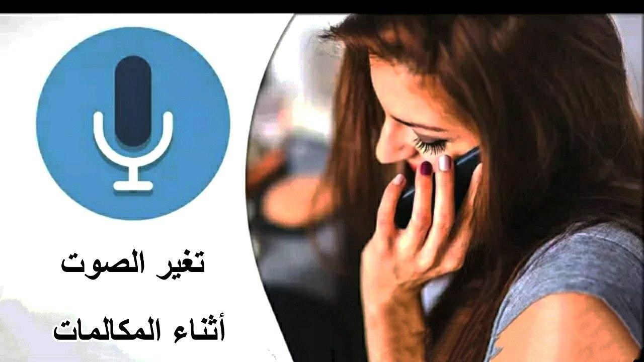 احسن وافضل تطبيق لتغير الصوت أثناء المكالمات على هاتف الاندرويد