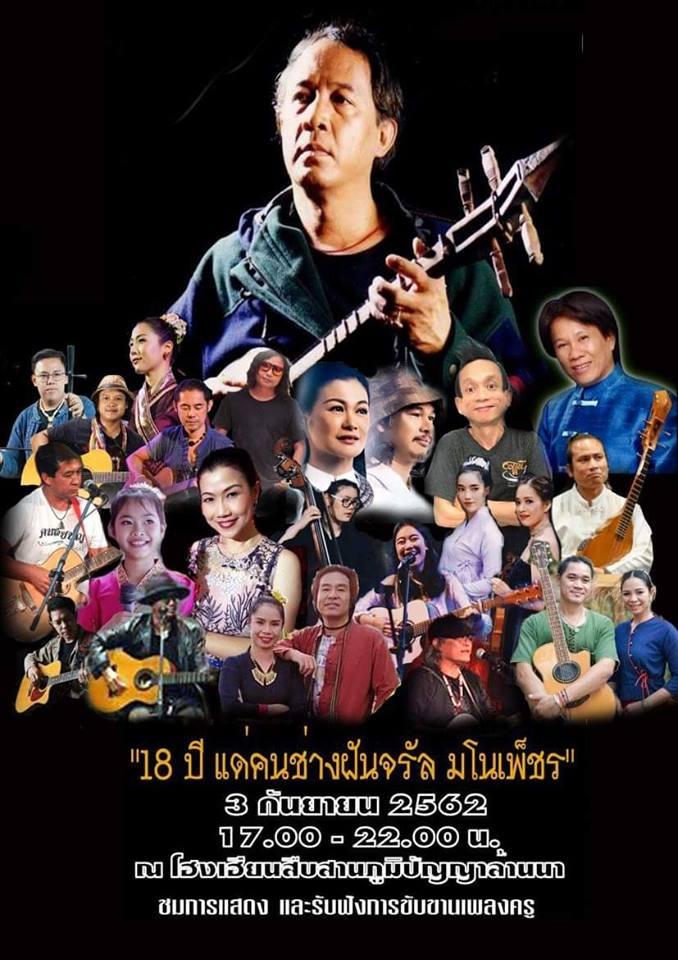 ขอเชิญร่วมงานรำลึกถึงจรัล มโนเพชร ศิลปินคนเมือง ที่เป็น ตำนานของล้านนา 3 กันยายน 2562 งานเริ่มประมาณ 17.00 - 22.00 น. ณ โฮงเฮียนสืบสานภูมิปัญญาล้านนา เชียงใหม่